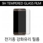 전기종 강화유리 필름 옵션X/1매포장/아이폰/노트8/G7/LG Q92 5G Q920