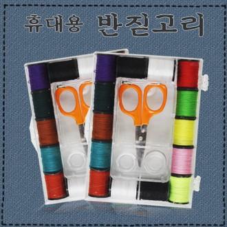 반짇고리/사각반짇고리 /반짓고리/바늘실셋트/휴대용
