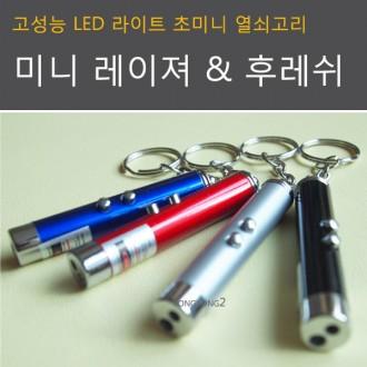 미니 레이저 포인터/후레쉬 기능/단체선물