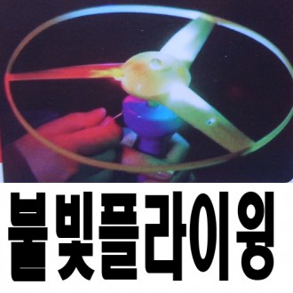 불빛프로펠라/빅플라이윙/24cm원반헬기/LED불빛