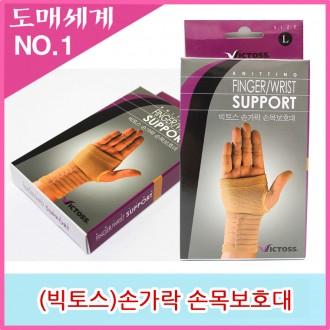 (한솔)빅토스손가락보호대/중 2019/손목보호대