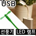 도매피아.USB램프2종류 usb선풍기 LED 노트북/미니선