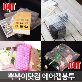 (땡처리판매) 에어캡 뽁뽁이봉투34종 무료배송&