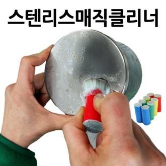 [KC550P] 스텐리스매직클리너/연마제/녹제거제/주방클