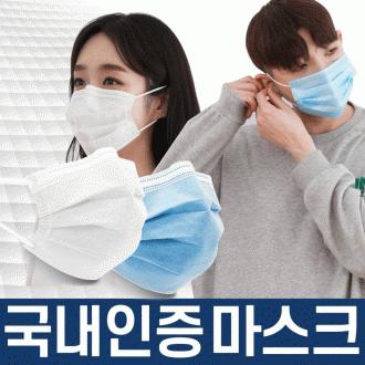 QQ3 FACE MASK/1회용 위생 마스크/낱개포장/COTTON MASK/입체마스크