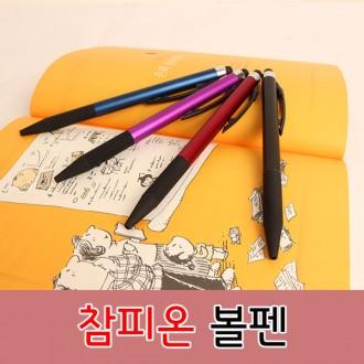 참피온터치 볼펜 / 500개 이상 무료배송 / 로고인쇄