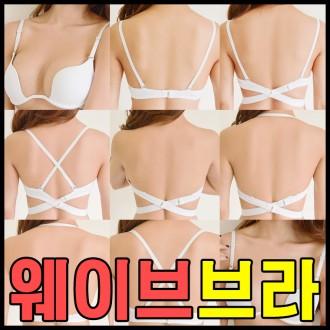 [스타일봉봉]웨이브브라/뽕3센티/웨이브섹시브라/브라 DC