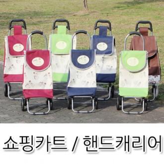쇼핑카트/핸드캐리어/핸드카트/장바구니/판촉물/사은