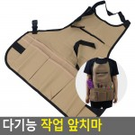다기능 작업 앞치마 /청소용 미술용 화방 식당 공사현