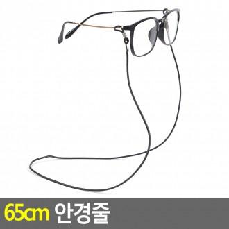 65cm 안경줄 /안경끈 패션안경줄 안경분실방지 안경파