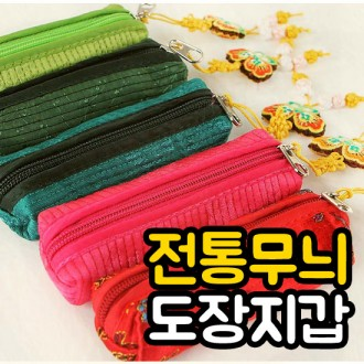 전통 도장지갑/설지갑/돈봉투/파우치/장지갑