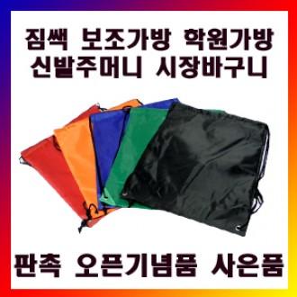 짐쌕 신발주머니 학원가방 보조가방 사은품 인쇄 판촉