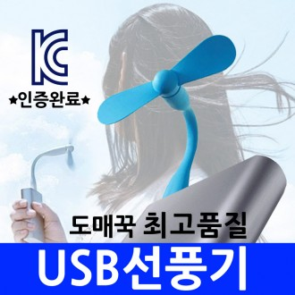 [ABC0021] KC인증완료/USB선풍기/핸디선풍기/선풍기