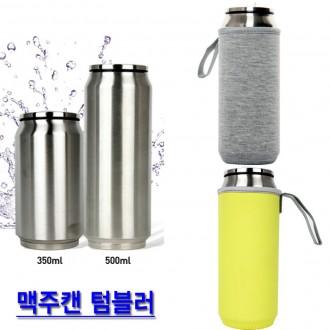 맥주캔빨대텀블러/스타벅스캔텀블러/보온보냉병/인쇄