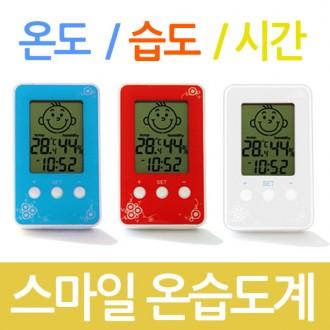 스마일온습도계/온도/습도/육아필수품