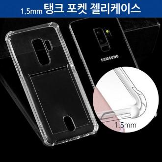 월드온 균일가 카드 포켓젤리 투명젤리 아이폰 s10 5g