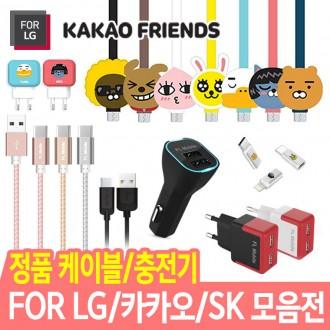 카카오프렌즈 캐릭터 스마트폰 케이블 젠더 충전기