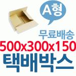 택배박스 MJ-097 500x300x150 A형