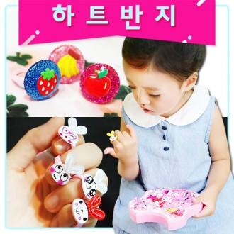 [ 아동반지36입 ] 하트케이스반지 아동쥬얼리 아동패