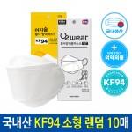 KC인증/3D 4중필터/KF94 황사 미세먼지 위생 마스크