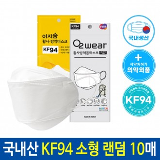 KC인증/KF94/KF80/황사 방역 미세먼지 일회용 마스크 손세정제