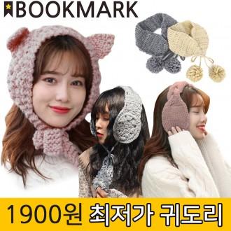 북마크몰)KC인증 2100원 쁘띠머플러/니트목도리/모음