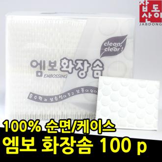 화장솜/엠보화장솜 100매(케이스)/잡동산이
