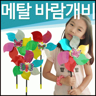 [효정무역][메탈 바람개비]지름24/길이38/나비모양/