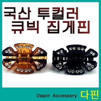 [다핀]25 신상 국산 투컬러 큐빅 집게핀
