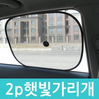 [CR524P] 차량용 햇빛가리개 2P/옆면가리개/햇빛차단/