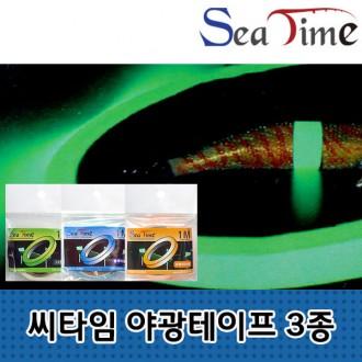씨타임 야광테이프 3종 에기 축광 테이프 낚시소품