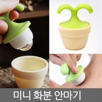미니화분 안마기/손안마기/볼안마기/휴대용안마기/소