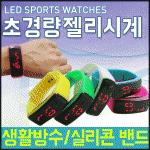 효정무역[LED 프리미엄 젤리시계]젤리시계/스포츠시계