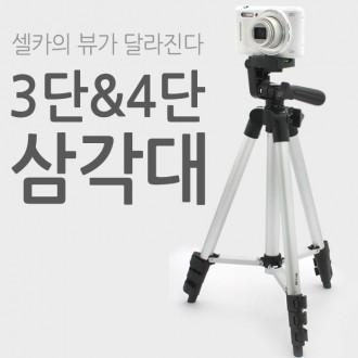[월드온] 4단 삼각대 홀더 거치대 리모컨 3110 3120