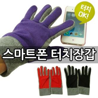 [지나산업] 스마트폰 터치장갑/폴라폴리스/장갑/겨울