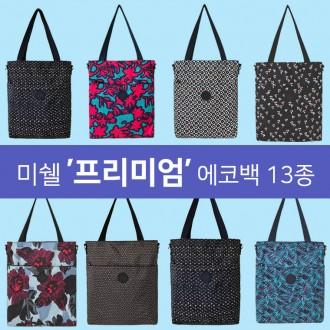 [주카페]미쉘프리미엄에코백 13종/숄더백/데일리백