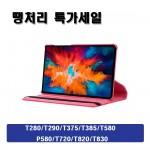[ANB7]갤럭시탭케이스T515/T830/T385/T377/360도회전