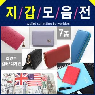 월드온 반값할인 땡처리 지갑 모음전 타조 사피아노 장지갑 kc 창고정리