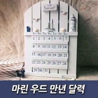 마린 우드 만년 달력