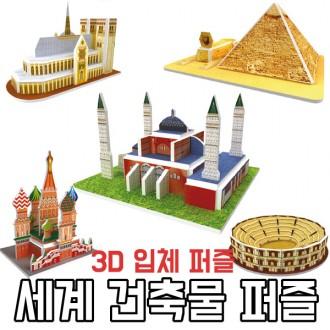 3D 입체퍼즐 건축물