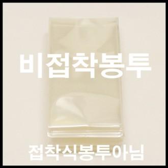 비접착봉투 12X15cm OPP 폴리백 다용도 투명 비닐봉투