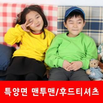 [티티뱅크/단체복 전문]아동 특양면 맨투맨/후드티/공