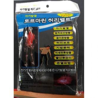 토르마린허리보호대/발열복대/허리복대/태극마크/찜질