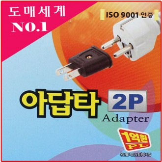 (코텍)아답터 2p (0512)/110V/220V 전압전환아답타/도