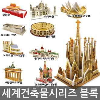 세계건축물 조립퍼즐 3D 종이 블럭 달란트 어린이 장