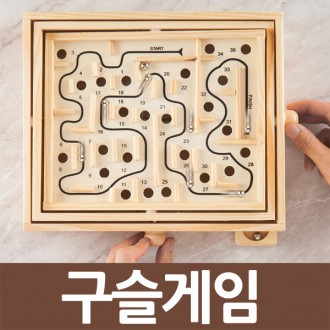 [PL012P]구슬게임/벨런스게임/퍼즐게임/보드게임/학습
