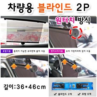 직수입/차량용블라인드/햇빛가리개/가리개/커튼/햇빛