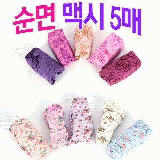 [부광유통]초특가 오마샤리프 면5매입퀸/맥시요일팬티