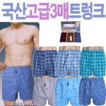[부광유통]초특가 폴밋 남자 3매입 트렁크모음 국내산