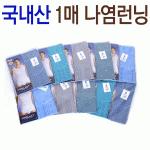 [부광유통]국내산 1매 칼라런닝 남자나시10종 구성 조